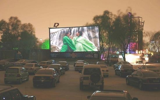 Maple Drive-in Cinema, China
