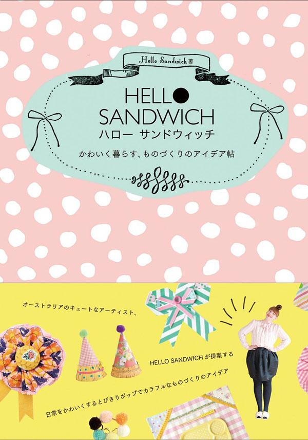 Hello Sandwich by Ebony Bizys