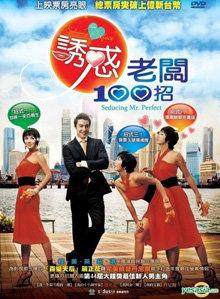 Seducing Mr. Perfect (2001, South Korea)